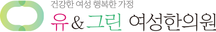 대전 유앤그린 여성 한의원