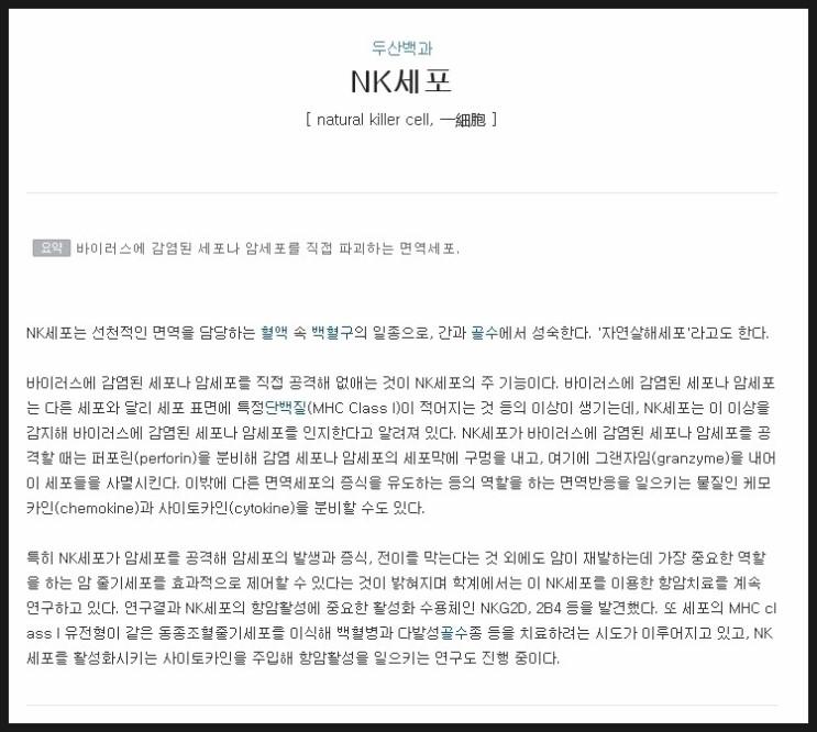NK_정의
