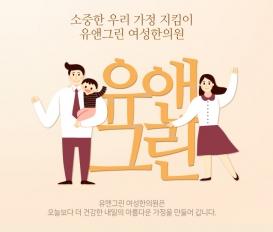 임산부의 생활습관이 태반에 끼치는 영향 [유앤그린여성한의원]