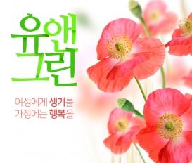 대전광역시 서구 한방난임치료지원 신청 안내