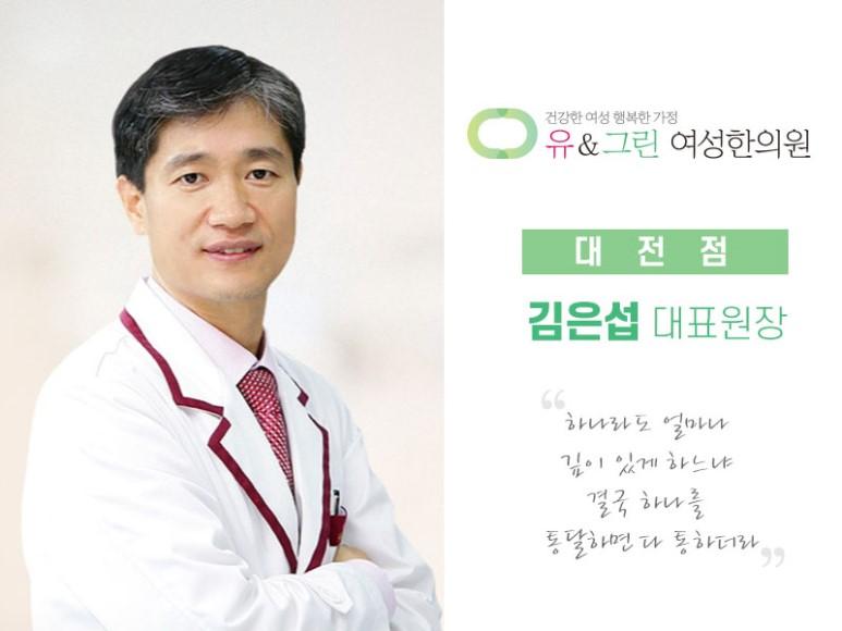 자궁내막증식증의 한의학적 치료 [대전 자궁내막증식증 유앤그린여성한의원]