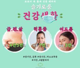 코로나로 인한 급찐살, 마스크 턱 통증, 여드름 치료 [유앤그린여성한의원 부산덕천]