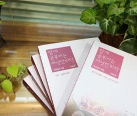 김은섭 대표원장의 함께 공부하는 여성 한의학 강의록을 많이 아껴주셔서 감사드립니다.[대전 유앤그린 여성한의원]