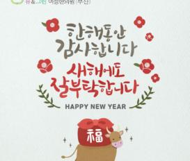 새해 복 많이 받으세요~ [부산 유앤그린 여성한의원]