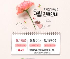 2021년 5월 진료일정 입니다. by 덕천동 한의원 유앤그린