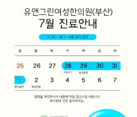 2021년 7월 진료일정 입니다. by 부산덕천 유앤그린 여성한의원