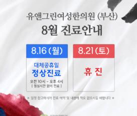 2021년 8월 진료일정 입니다. by 유앤그린여성한의원 부산 덕천동