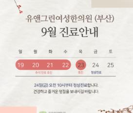 2021년 9월 진료일정 입니다. by 부산북구 덕천 유앤그린여성한의원